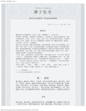 诸子百家·谭子化书.pdf