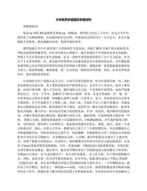 大学优秀共青团员申报材料.docx
