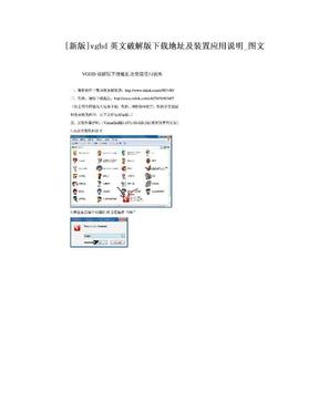 [新版]vghd英文破解版下载地址及装置应用说明_图文.doc