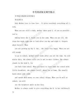 中考英语短文填空练习.doc
