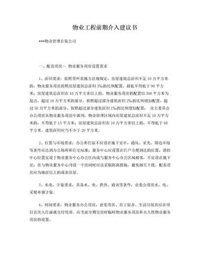 物业工程前期介入规划建议书.doc