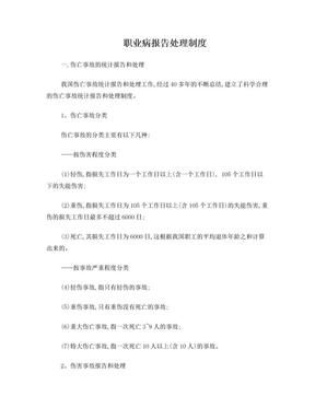 职业病报告处理制度.doc