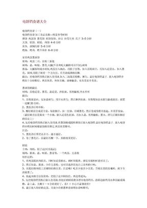 利仁电饼铛食谱大全.doc