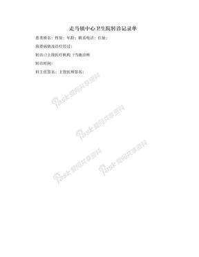 走马镇中心卫生院转诊记录单.doc