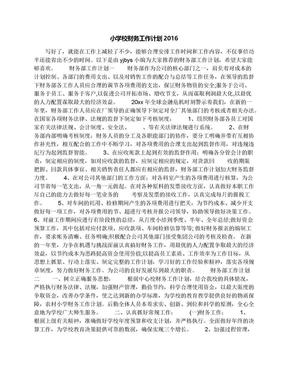 小学校财务工作计划2016.docx