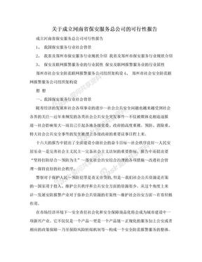 关于成立河南省保安服务总公司的可行性报告.doc