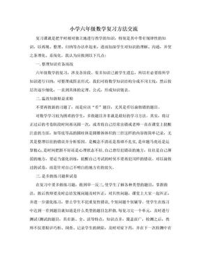 小学六年级数学复习方法交流.doc