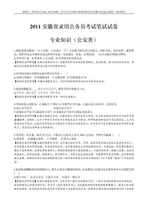 安徽公安真题及解析.doc