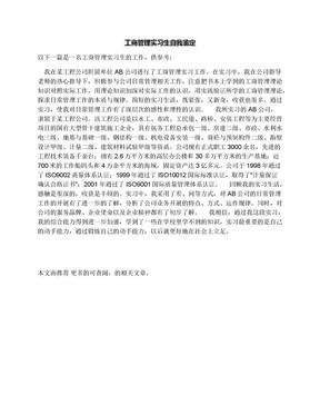 工商管理实习生自我鉴定.docx
