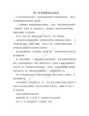 初三化学溶液知识点总结.doc