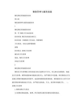 餐饮管理与服务技能.doc