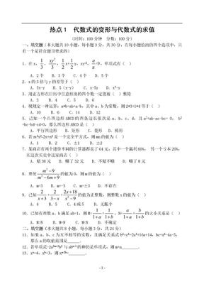 2010中考数学基础热点专题--热点1  代数式的变形与代数式的求值(含答案)-.doc