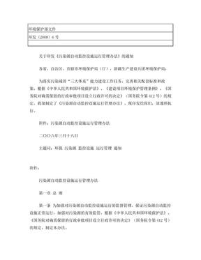 《污染源自动监控设施运行管理办法》.doc