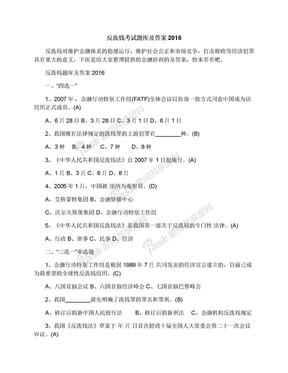 反洗钱考试题库及答案2016.docx