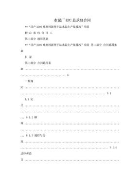 水泥厂EPC总承包合同.doc