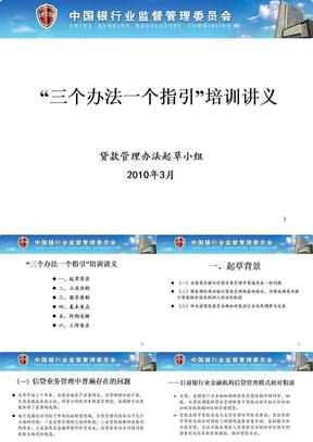 三个办法一个指引培训讲义官方版—23.ppt
