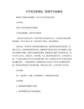 小学英语新课标二级教学目标解读.doc