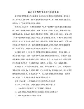 新形势下基层党建工作创新手册.doc