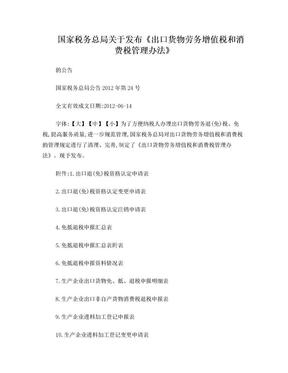 国税总局(2012)24号文.doc