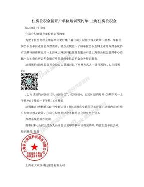 住房公积金新开户单位培训预约单-上海住房公积金.doc