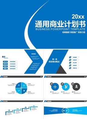 蓝色从简融资企业商业方针ppt模版