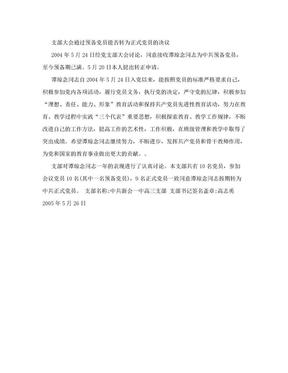 支部大会通过预备党员能否转为正式党员的决议.doc