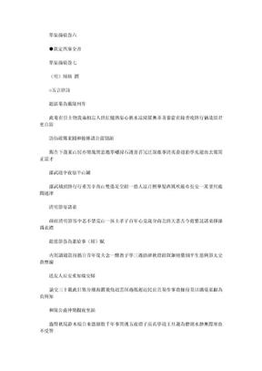 翠渠摘稿 明 周瑛7-8.doc