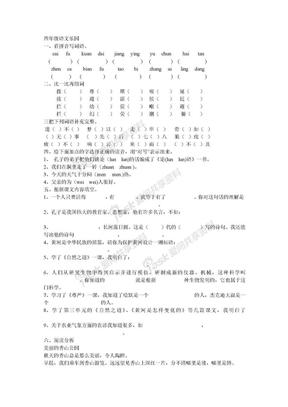 小学四年级语文乐园.doc