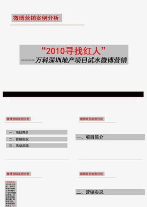 06万科深圳地产项目微博营销方案(20P).ppt
