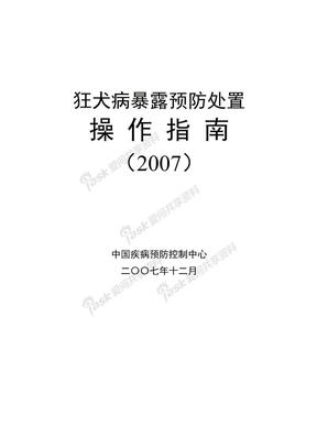 狂犬病暴露预防处置操作指南.doc