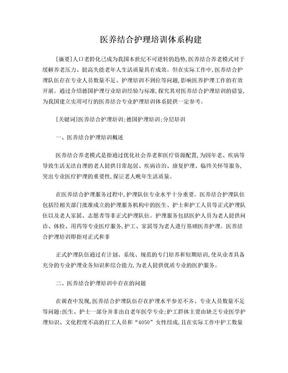 医养结合护理培训体系构建.doc