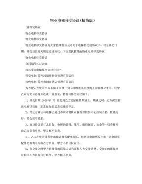 物业电梯移交协议(精简版).doc