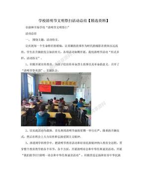 学校清明节文明祭扫活动总结【精选资料】.doc