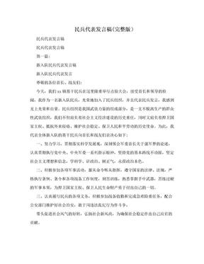 民兵代表发言稿(完整版).doc