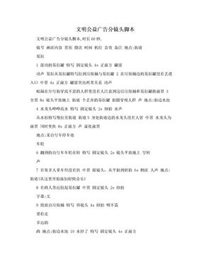 文明公益广告分镜头脚本.doc