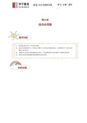11.第六讲 综合应用题.doc