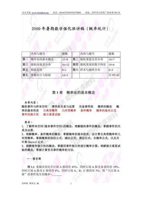2010年考研数学水木艾迪强化班概率讲义——.pdf