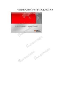 银行营业网点服务营销一体化提升方案白皮书.doc