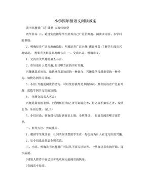 小学四年级语文阅读教案.doc