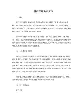 企业资产管理公司方案.doc