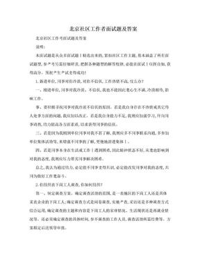 北京社区工作者面试题及答案.doc