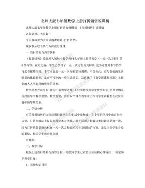 北师大版七年级数学上册打折销售说课稿.doc