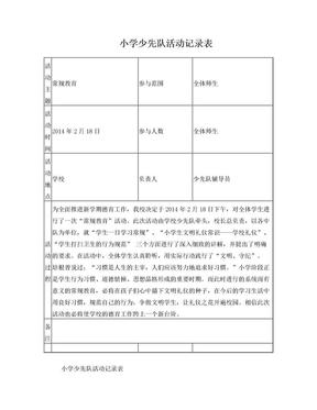 小学少先队活动记录表.doc