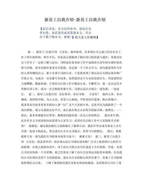 新员工自我介绍-新员工自我介绍.doc