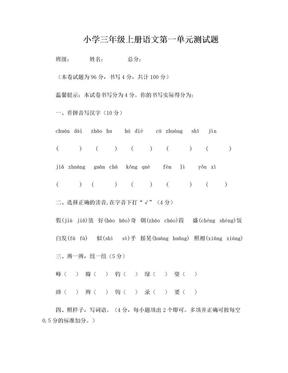 小学三年级上册语文第一单元测试题.doc