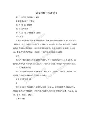 汽车维修技师论文 2.doc