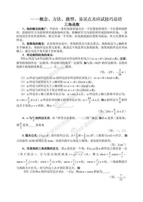 高中数学复习专题:三角函数.doc