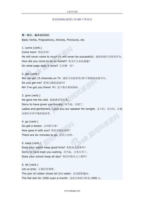 托业(TOEIC)流利口语800个基本词.pdf