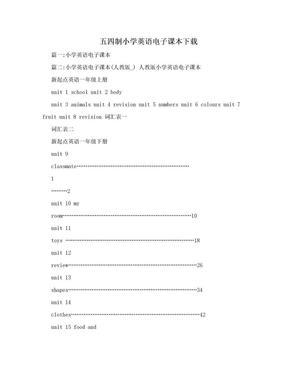 五四制小学英语电子课本下载.doc