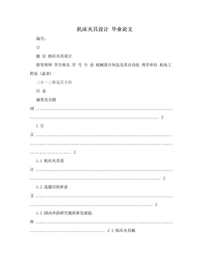 机床夹具设计  毕业论文.doc